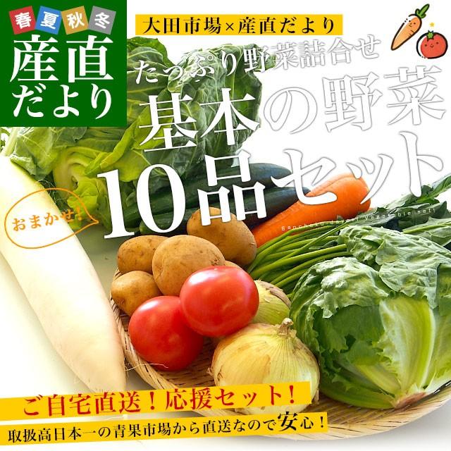 市場からご自宅へ直送 たっぷり野菜詰め合わせ ...