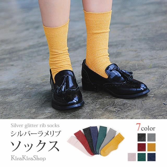 秋新作 シルバーラメリブソックス 全7色 レディース 小物 雑貨 アクセサリー 靴下 くつ下 ミディアム //4//lag0101