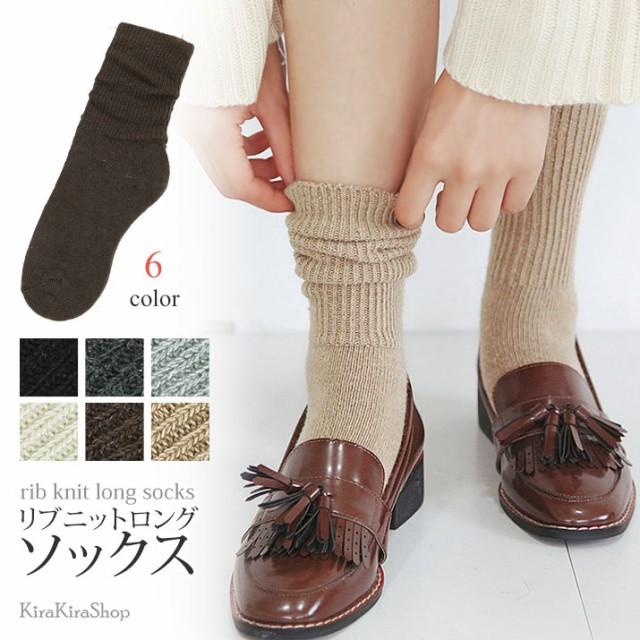 リブニットロングソックス 全6色 レディース 小物 雑貨 アクセサリー 靴下 くつ下 リブ編み //8//lag0103