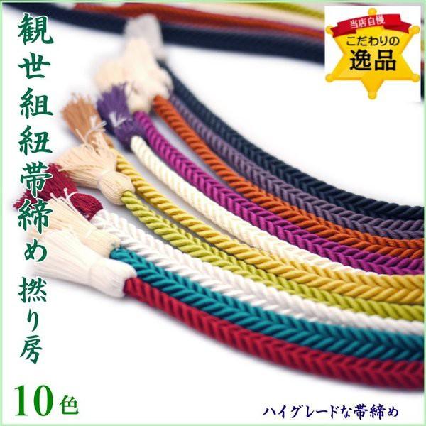 帯締め 観世組 正絹 帯〆 ハイグレード(全10色...