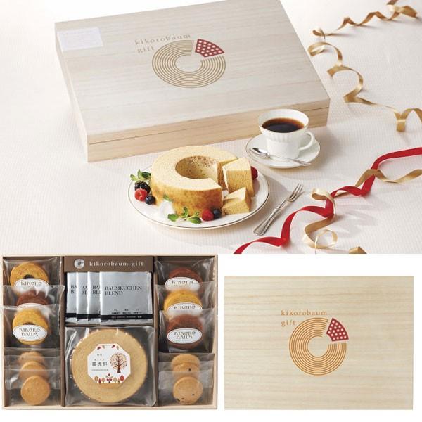 キコロバウムキコロバウムギフトバウムクーヘン クッキー コーヒー ギフト 贈り物 お祝い 引き出物 内祝い