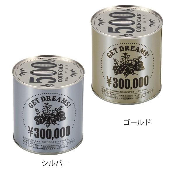 貯金箱 おもしろ30万円コインバンクお金