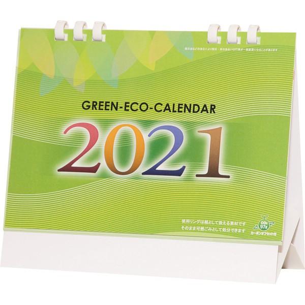 グリーンエコカレンダーB6サイズ ホワイト卓上...