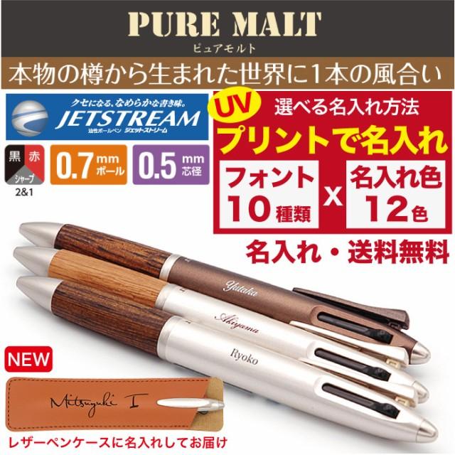 ピュアモルト 名入れ無料 送料無料 三菱鉛筆 2&1...