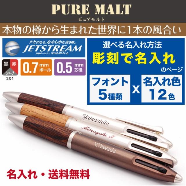 ピュアモルト 名入れ無料 彫刻 送料無料 三菱鉛筆...