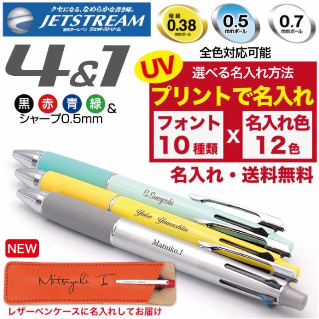 ジェットストリーム UVプリント 名入れ無料 送料...