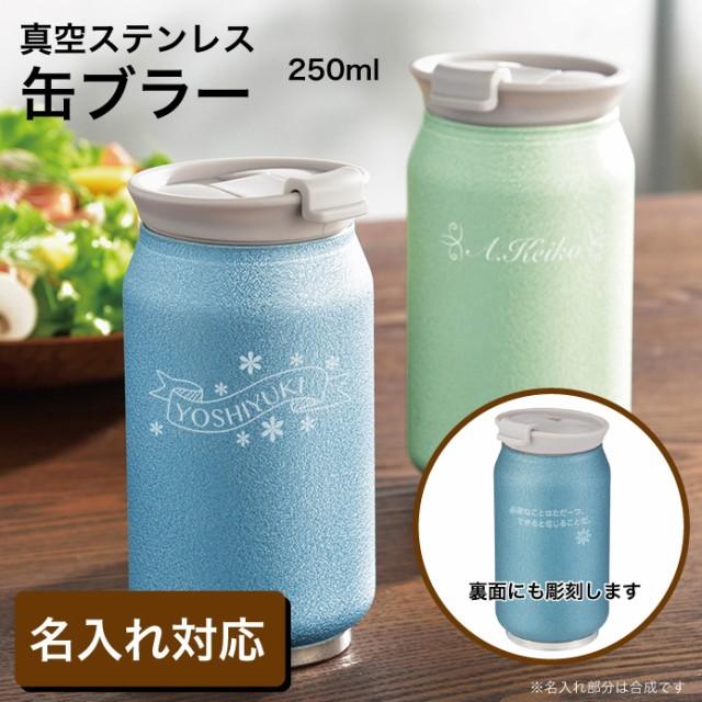 名入れ 真空二重構造 缶 タンブラー 缶ブラー 真...