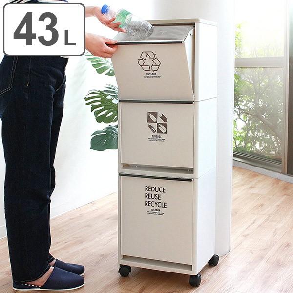 ゴミ箱 分別 3段 ワイド 資源ゴミ キャスター付き...
