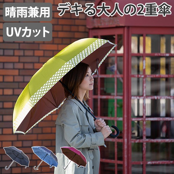 【クーポン配布中】傘 晴雨兼用 circus サーカス 逆さに開く2重傘 長傘 逆さ傘 ( カサ かさ 雨傘 日傘 アンブレラ UV対策 通勤 通学 洋