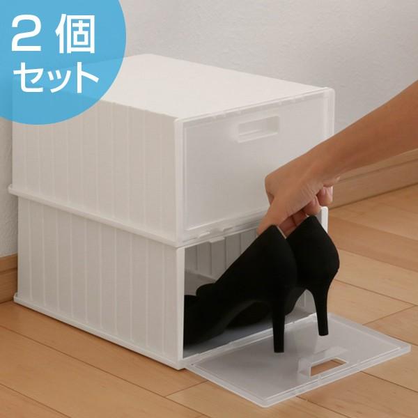 シューズボックス i-Zucc 2個セット ( 靴 収納...
