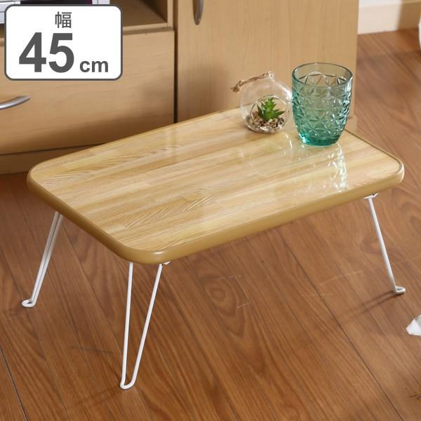 折れ脚テーブル 幅45cm ちゃぶ台 折れ脚 収納 木...
