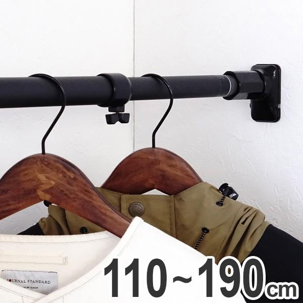 つっぱり棒 幅110〜190cm 突ぱりパワフルポール マットブラック 大 ( 突っ張り棒 ツッパリ つっぱり 突っ張りポール