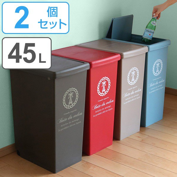 ゴミ箱 2個セット 45L ごみ箱 ダストボックス ス...