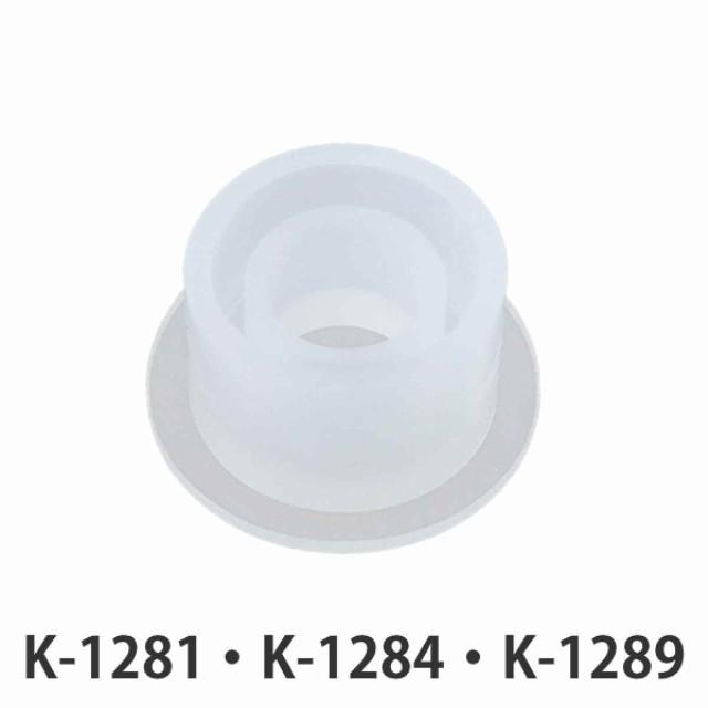 パッキン 注ぎ口用 冷水筒 ピッチャー K-1281 K-1...
