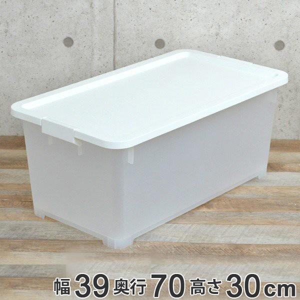 収納ボックス 幅39×奥行70×高さ30cm 深型 フタ...