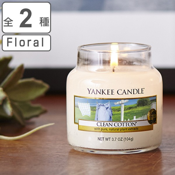 アロマキャンドル ヤンキーキャンドル YANKEE CANDLE ジャーS Floral ( アロマ キャンドル ろうそく 香り フローラル ルームフレグラン