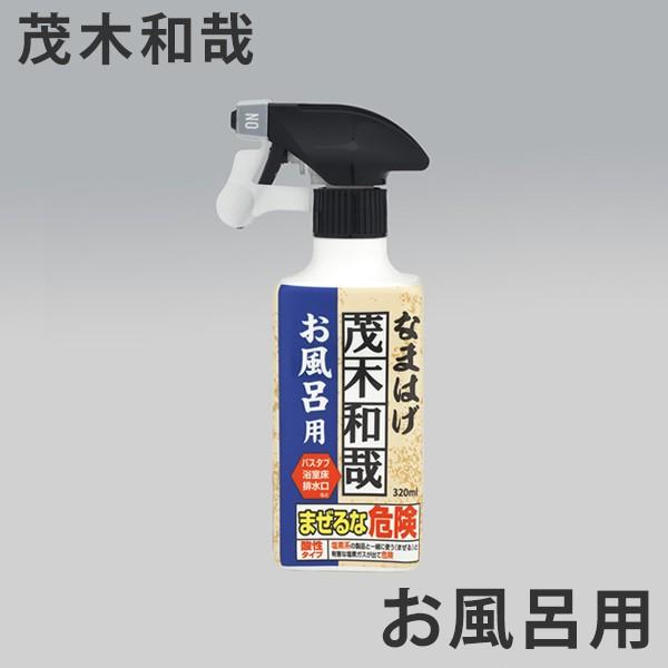 洗剤 茂木和哉 おふろのなまはげ お風呂用 320ml ...