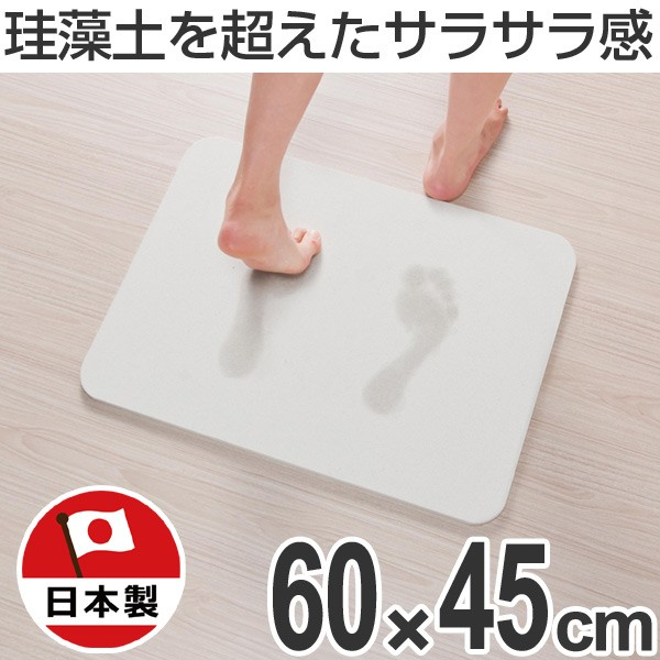 珪藻土バスマット 日本製 Lサイズ 瞬乾力 珪藻土 ...