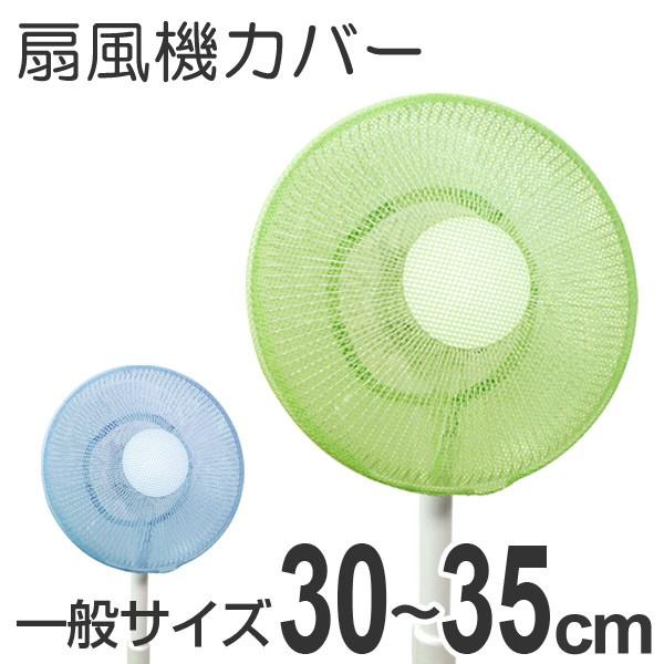 扇風機 カバー COLOR MODE  30〜35cm用 ( 扇...