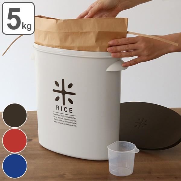 米びつ プラスチック製 5kg用 お米袋のままストッ...