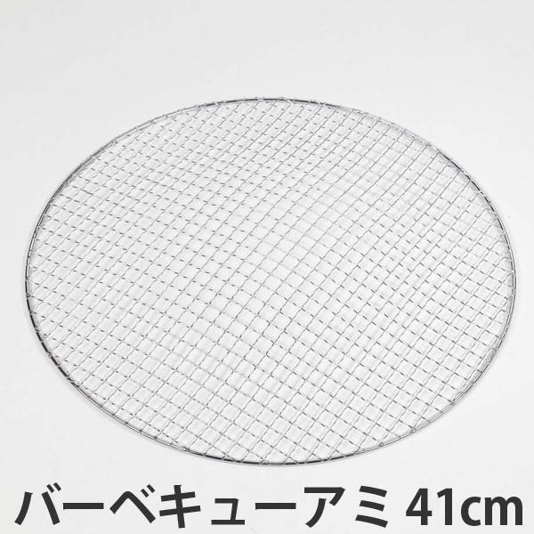 バーベキュー網 丸型 41cm ( BBQ 交換網 )