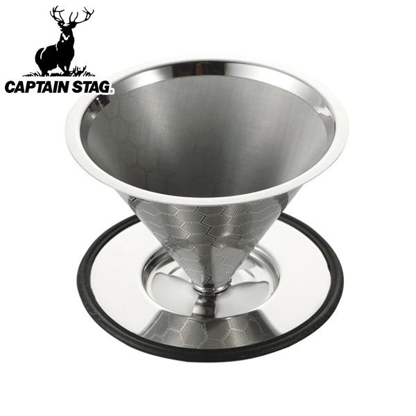 コーヒーフィルター ステンレス S キャプテンスタッグ ( コーヒー用 1〜2杯 ステンレスフィルター フィルター エコ 金属 コーヒー用品