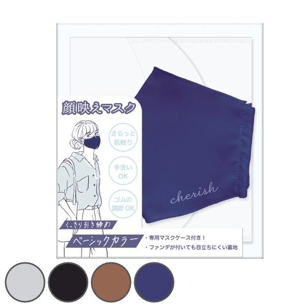 マスク 顔映えマスク ベーシックカラー 立体タイ...