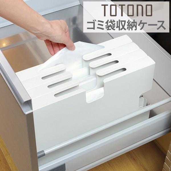 キッチン収納ケース ゴミ袋収納ボックス システム...