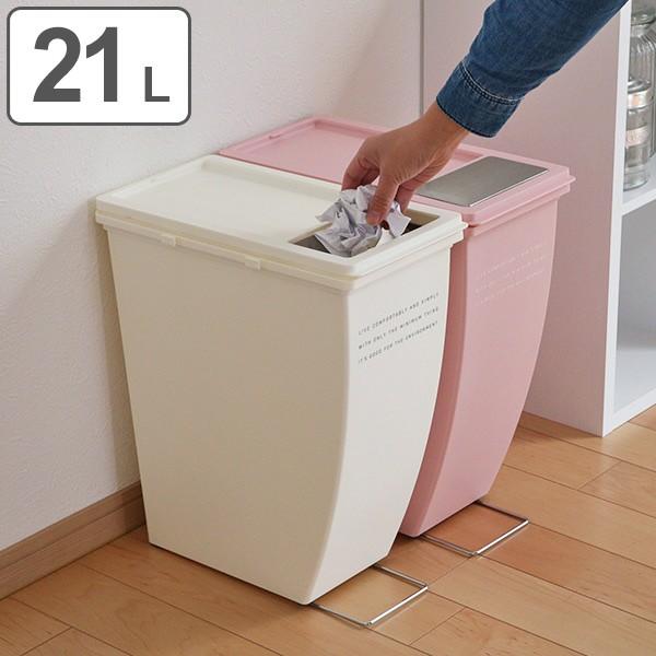 ゴミ箱 ふた付き 20JP フラップ式 21L コンテナス...