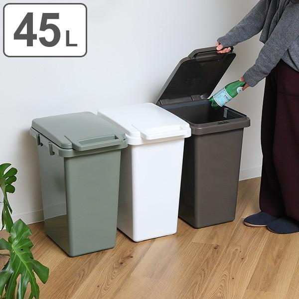ゴミ箱 連結 ワンハンドペール 45L SABIRO ( ご...