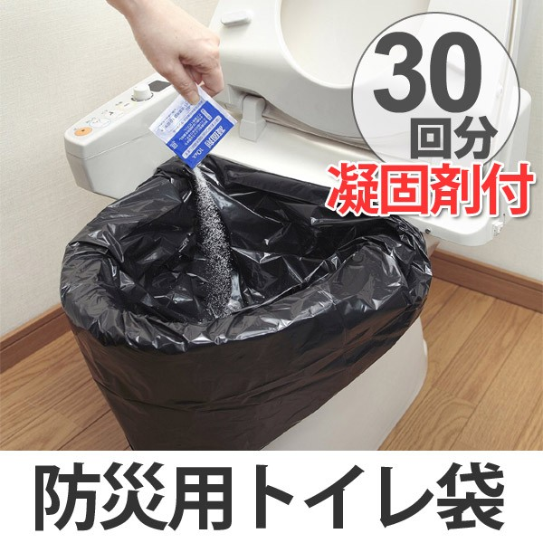 防災用トイレ袋 30回分 ( 防災用品 携帯トイレ...