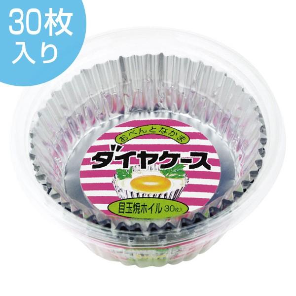 アルミカップ ダイヤケース 目玉焼きホイル 30...