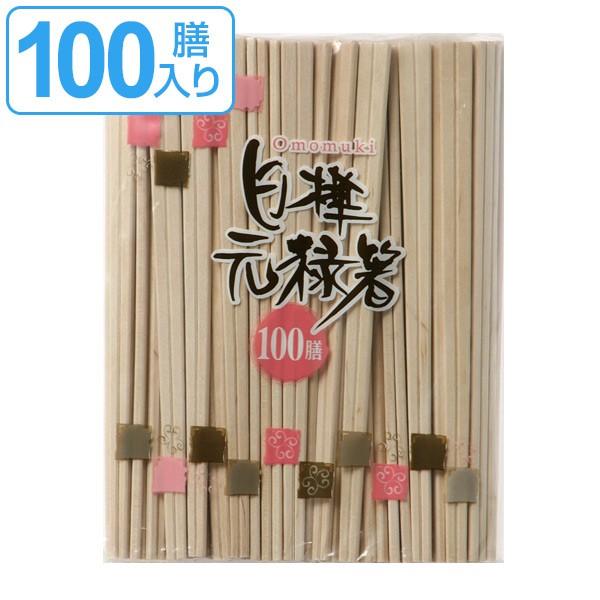 割り箸 箸袋なし おもむき白樺元禄箸 100膳入 ( ...