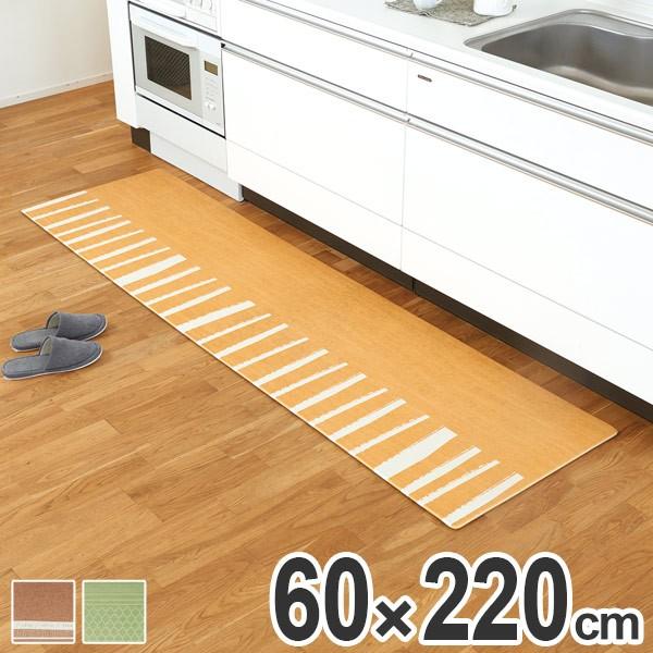 特価 キッチンマット 220 撥水 PVCマット 60×220...