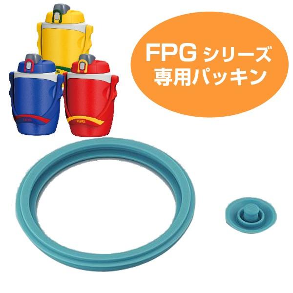パッキン 水筒 部品 サーモス(thermos) FPG用...
