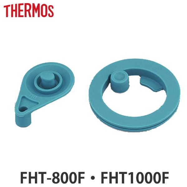 パッキン 水筒 部品 サーモス thermos FHT-800F・...