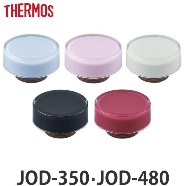 キャップユニット 水筒 サーモス Thermos JOD-350...