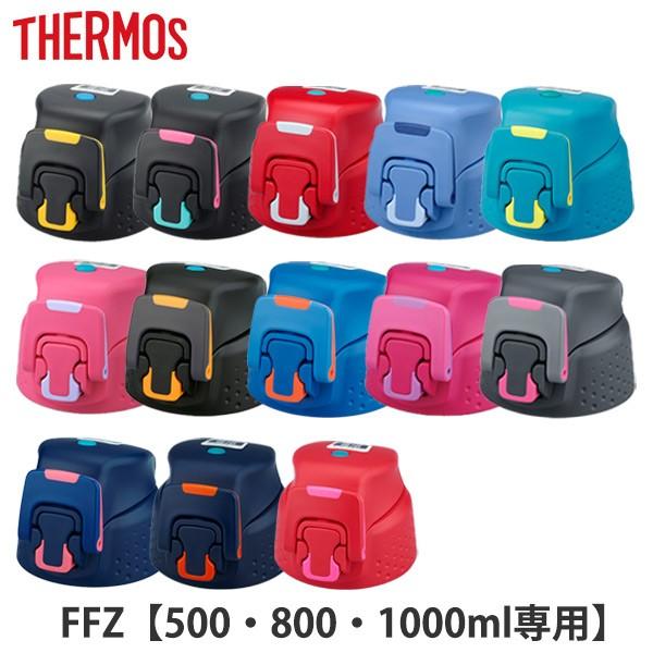 キャップユニット 水筒 FFZ専用 サーモス Thermos...