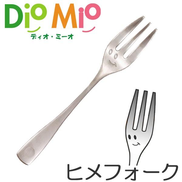 ディオ・ミーオ DioMio ヒメフォーク 12.5cm ...