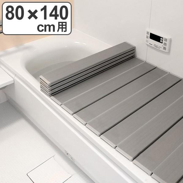 風呂ふた 折りたたみ式 W-14 80×140cm Ag銀イオ...