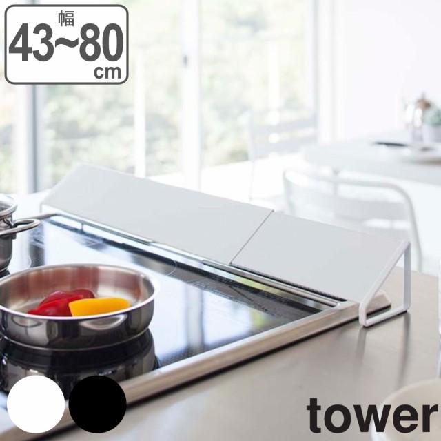 排気口カバー 伸縮式 幅43cm〜80cm tower 山崎実...