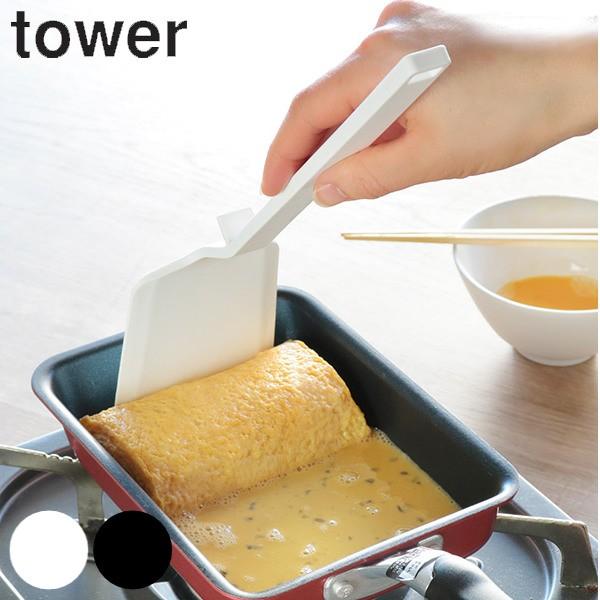 ターナー シリコーンフライ返し タワー tower 山...