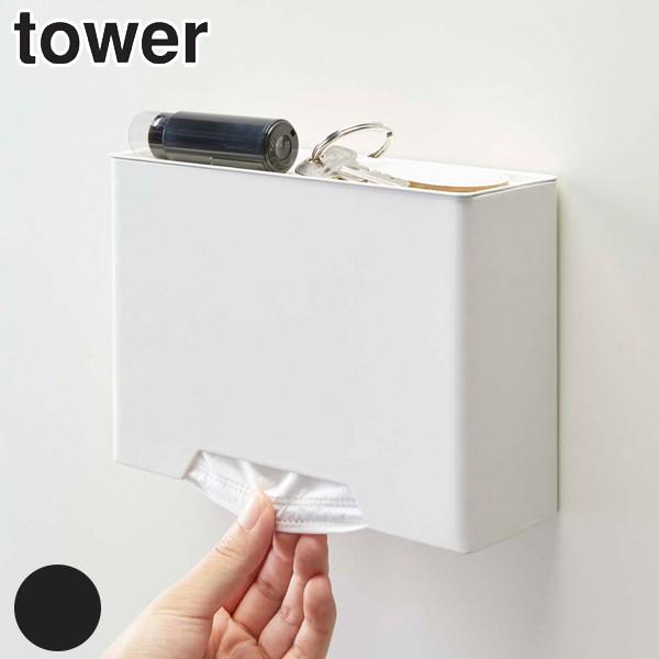 マスクケース tower 山崎実業 マグネットマスクホルダー タワー ( マスク収納 マスク入れ 容器 使い捨てマスク 紙マスク ボックス BOX