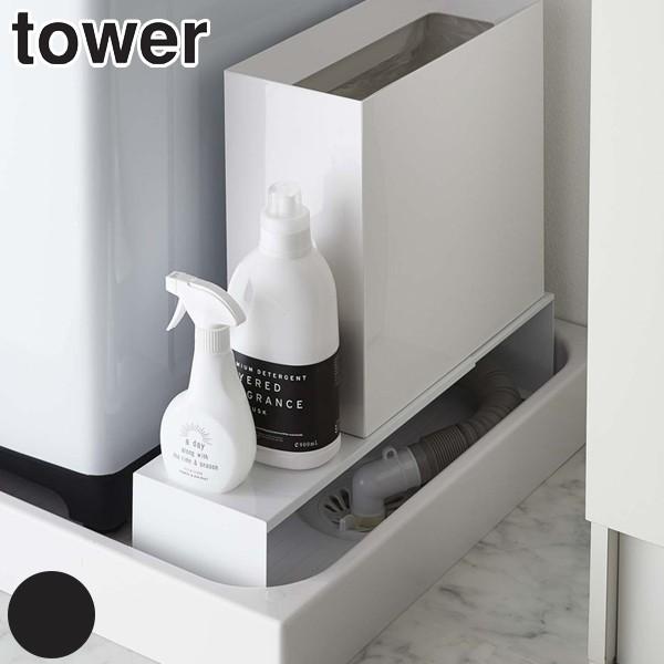 ラック 隙間収納 伸縮 洗濯機隙間ラック タワー tower 伸縮ラック スリム 幅15cm ( ランドリー収納 すき間収納 すきま収納 洗濯機横 洗