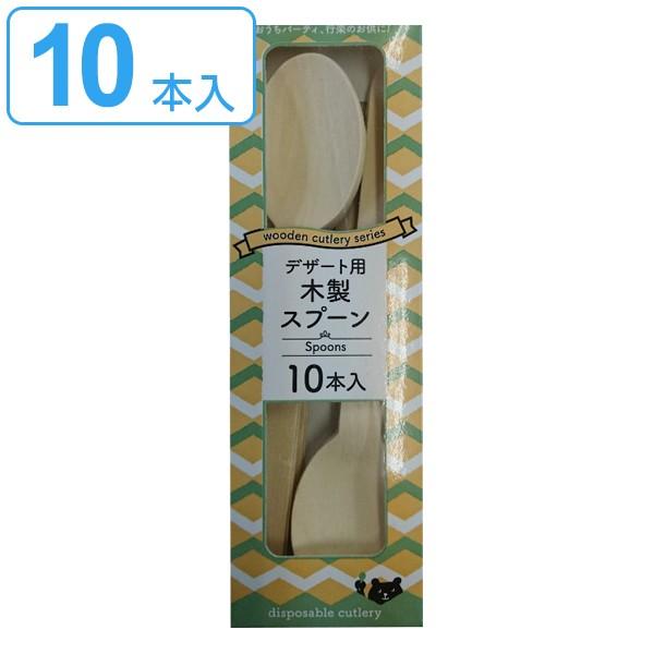 使い捨て スプーン 木製 10本入 16.5cm デザート...