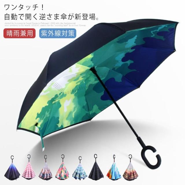 逆さ傘 日傘 晴雨兼用 逆開き傘  レディース メンズ  紫外線カット 日焼け UVカット完全遮光 送料無料