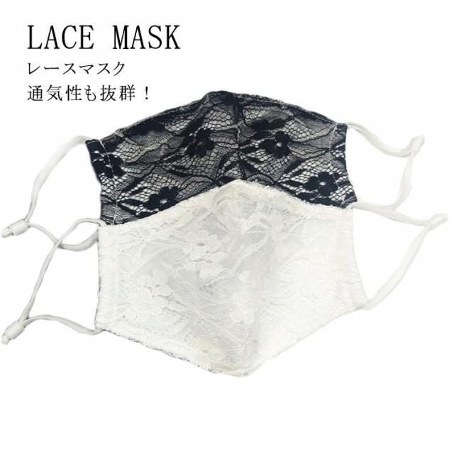 送料無料レース マスク 洗える マスク 大人用 夏...