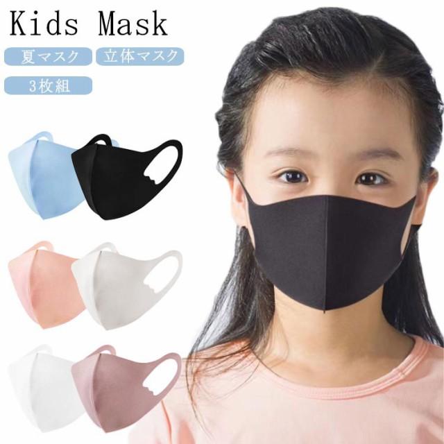 送料無料 洗える マスク 子供用 夏用 マスク 冷感...