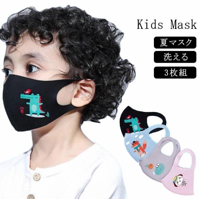 送料無料 3枚組 キッズマスク 洗える マスク 子供...