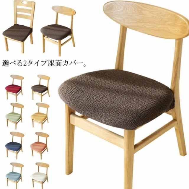 送料無料 座面カバー 伸縮椅子カバー 洗える くし...